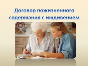 dogovor-pozhiznennogo-soderzhaniya