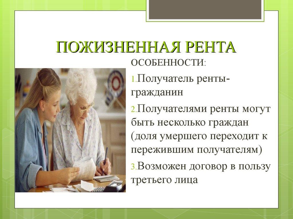 dogovor-pozhiznennoj-renty
