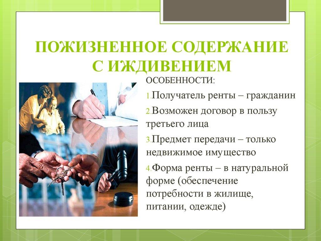 dogovor-pozhiznennogo-soderzhaniya-s-izhdiveniem